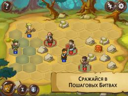 Braveland - бой