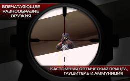 CONTRACT KILLER 2 - прицел