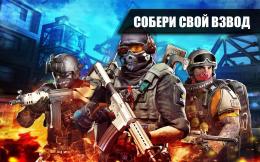 FRONTLINE COMMANDO 2 - отряд
