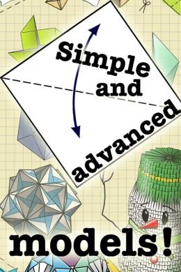 Cхемы Оригами - лист