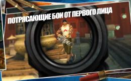 CONTRACT KILLER: SNIPER - враг