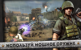 FRONTLINE COMMANDO: NORMANDY - оружие