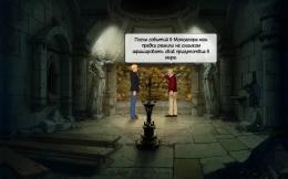 Сломанный Меч 5: Эпизод 2 - диалог