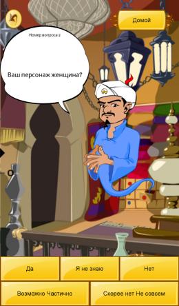 Akinator the Genie - игра