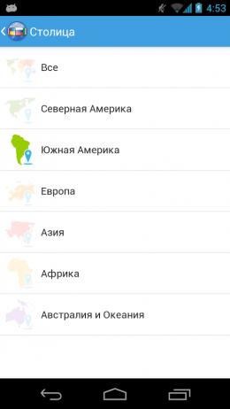 Страны мира - викторина