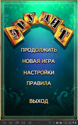 Эрудит - меню
