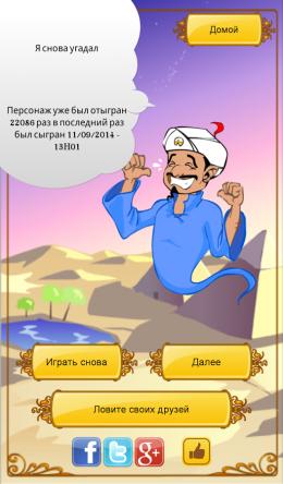 Akinator the Genie - итог