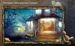 Заблудшие Души: Игрушка - игра