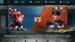 Противники - Стальное небо для Android