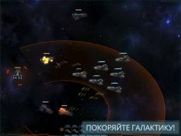 Полет - VEGA Conflict для Android