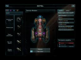 Корабль - VEGA Conflict для Android