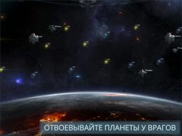 Планета - VEGA Conflict для Android