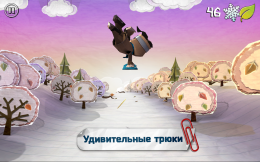 Прыжок - Shred It! для Android