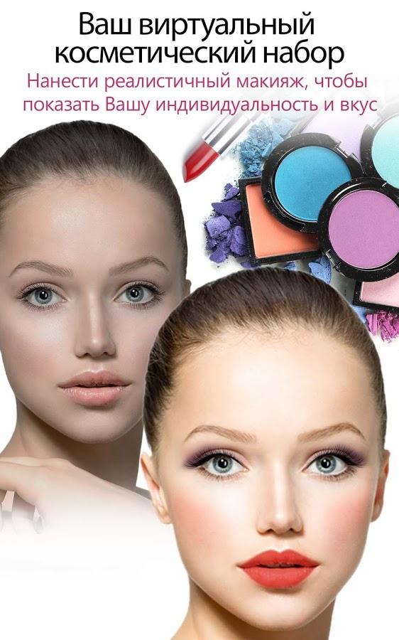 Фоторедактор макияж на андроид