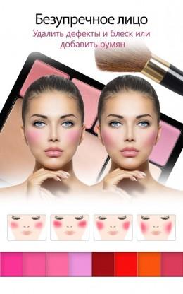 РумянаYouCam Makeup
