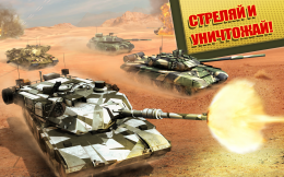 Танки - Boom! Tanks для Android