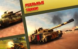 Машины - Boom! Tanks для Android