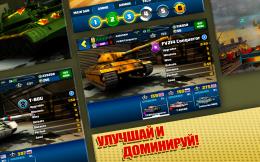Танк - Boom! Tanks для Android