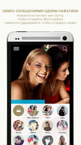 Выбор контактовMIRAGE - Camera Messaging
