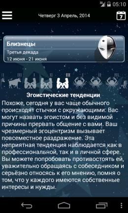 Мой гороскоп - гороскоп