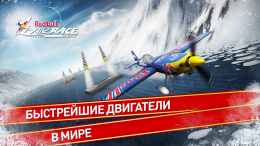 Red Bull Air Race The Game - самолет