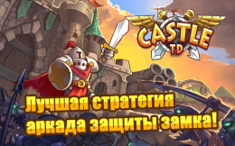 Castle Defense - заставка