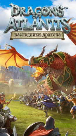 Dragons of Atlantis - заставка