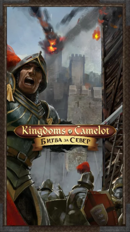 Kingdoms of Camelot: Battle - заставка