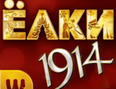 Ёлки 1914 - иконка