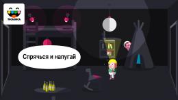 Toica Boo - игра
