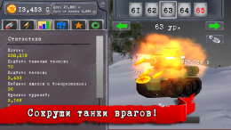 Tanks Сlicker - танк