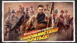 Brothers in Arms® 3 - игра