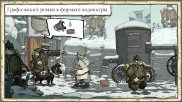 Valiant Hearts: The Great War - игра