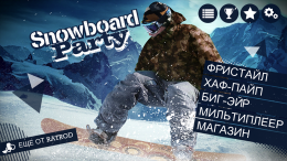 Snowboard Party - меню