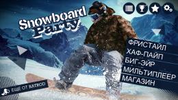 Snowboard Party - меню
