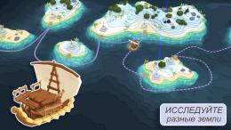 Godus - море