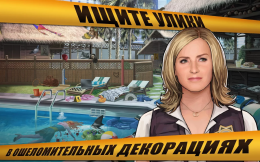 CSI: Hidden Crimes - улики