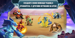 Monster Legends - игра