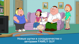 Family Guy: В Поисках Всякого - шутки