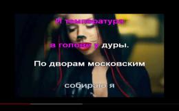 Караоке по-русски - караоке