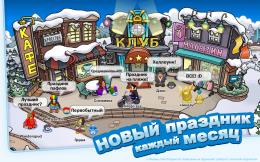 Клуб пингвинов - город