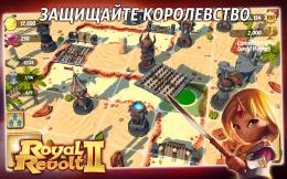 Royal Revolt 2 - игра