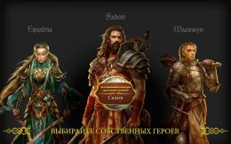 Короли Земель - герои