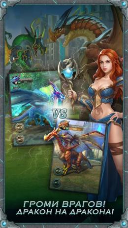 Dragons of Atlantis - схватка