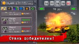 Tanks Сlicker - победа