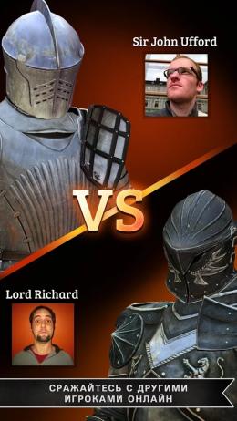 Непобедимый рыцарь - онлайн