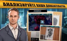CSI: Hidden Crimes - улики