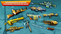 Blitz Brigade - оружия