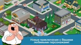 Family Guy: В Поисках Всякого - город