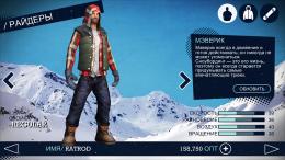 Snowboard Party - райдеры